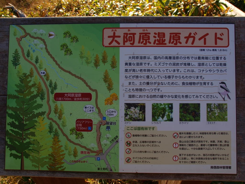 大阿原湿原の説明板