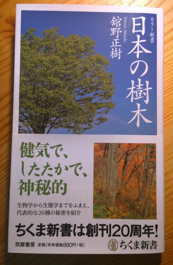 今月の読本「カラー新書 日本の樹木」(舘野正樹 ちくま新書)通勤読書と飲み屋の薀蓄話風、樹木進化の物語