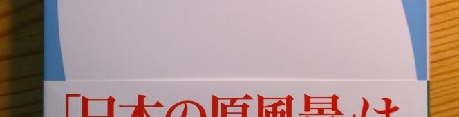 今月の読本「森と日本人の1500年」(田中淳夫 平凡社新書)「森林学」教養課程から眺める美しい森への道程