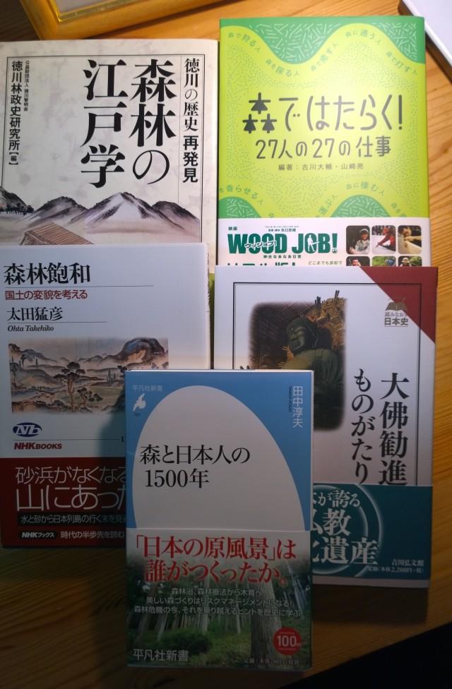 森と日本人の1500年と参考図書