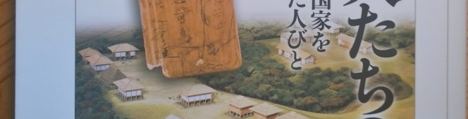 今月の読本「地方官人たちの古代史」(中村順昭 吉川弘文館)考古史料を下敷きに語る、最初から地方分権だったお役人事情を