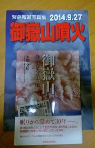 御嶽山噴火緊急写真集