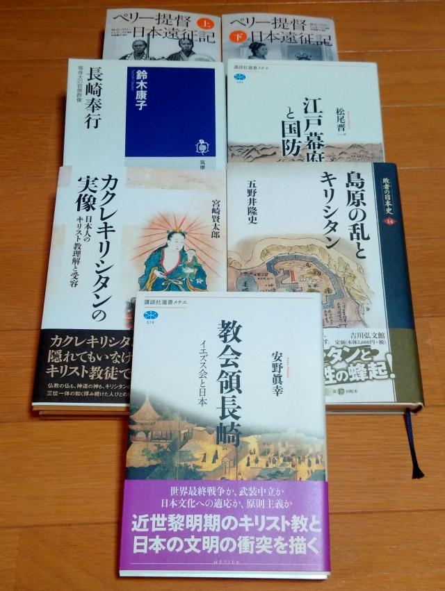 島原の乱とキリシタンと関連書籍