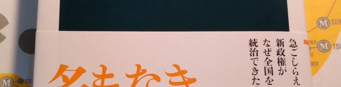 今月の読本「明治維新と幕臣」(門松秀樹 中公新書)3つのプロローグと函館戦争通じた旧幕臣の行く末は、やはりキャリアの力が