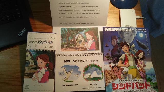 佐藤好春さんの2016年カレンダー