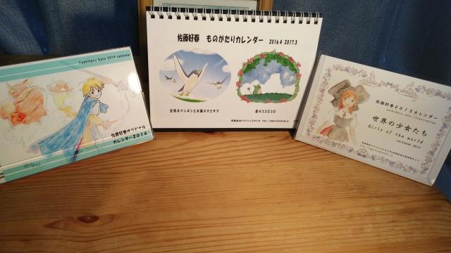 佐藤好春さんのカレンダー