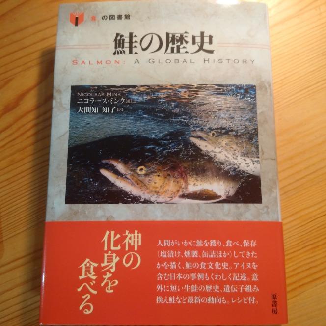 今月の読本「「食」の図書館 鮭の歴史」(ニコラス・ミンク著、大間知知子訳 原書房)天から授かった最高効率の食材は保存の術と共に世界に広がる)