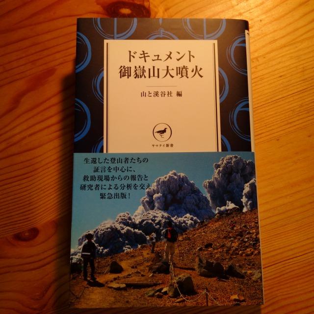 ドキュメント御嶽山大噴火