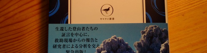 今月の読本(特別編)「ドキュメント御嶽山大噴火」(山と渓谷社編 ヤマケイ新書)山岳図書専門出版社の良心に裏付けられた、あの時何が起きたかの手掛かりとしての一冊