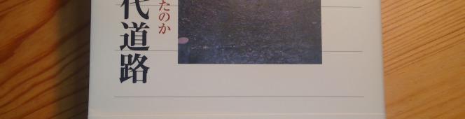今月の読本「日本の古代道路」(近江俊秀 角川選書)官道たる駅路を語る背景に映る律令制中央集権国家への憧憬