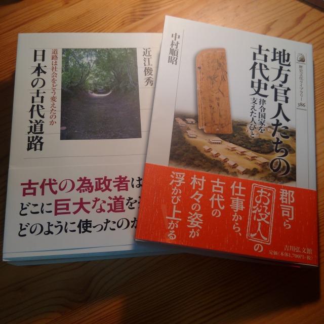 日本の古代道路と地方官人たちの古代史