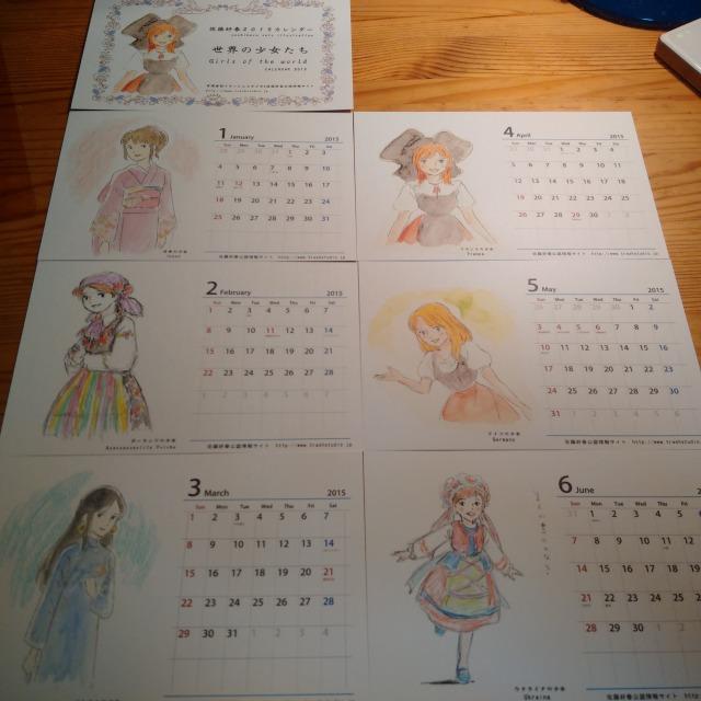 佐藤好春さんの2015年卓上カレンダー1