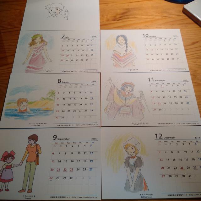 佐藤好春さんの2015年卓上カレンダー2