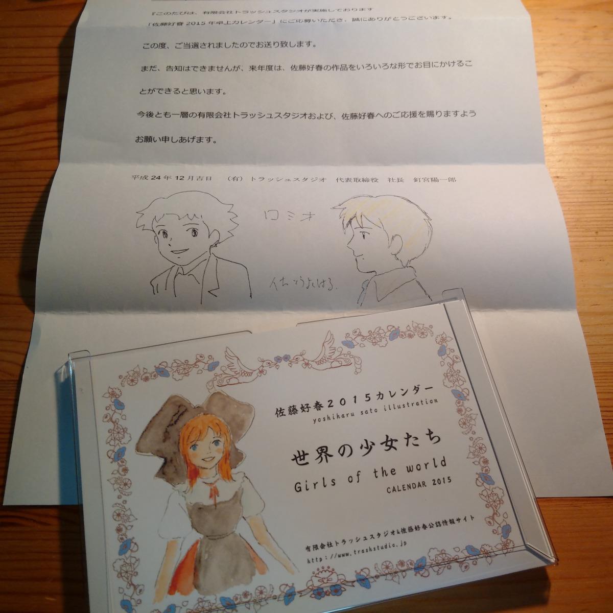 アニメーター佐藤好春さんの卓上カレンダーを頂きました(2014to2017)