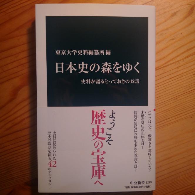 今月の読本「日本史の森をゆく」(東京大学史料編纂所編 中公新書)史料を紐解き歴史を描くプロが集うアンソロジーは思索の叢林へと誘う