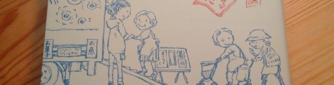 今月の読本「移動販売車がゆく」(宮下武久 川辺書林)地元ライター+地元出版社が描く、異業種の「地域に根付きたいと願う会社」が乗り出した現在進行系を