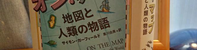 今月の読本「オン・ザ・マップ 地図と人類の物語」(サイモン・ガーフィールド:著 黒川由美:訳 太田出版)マッパ・ムンディから広がる、地図という名の人々の物語達を