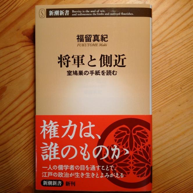 今月の読本「将軍と側近」(福留真紀 新潮新書)老中制をブレーンたる儒者から眺める