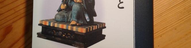 今月の読本「敗者の日本史8 享徳の乱と太田道灌」(山田邦明 吉川弘文館)自身の存在を賭した二人と、流れと繋がりが読める室町期の関東広域圏政治史を