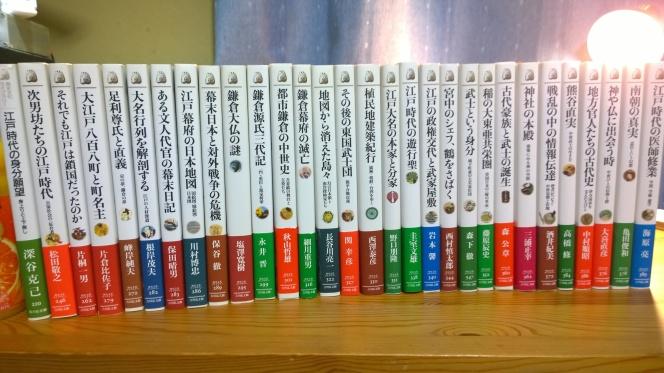 吉川弘文館「歴史文化ライブラリー」通巻400冊到達を祝して、勝手に手持ちラインナップフェアーを(歴史の側面に触れる面白さを)