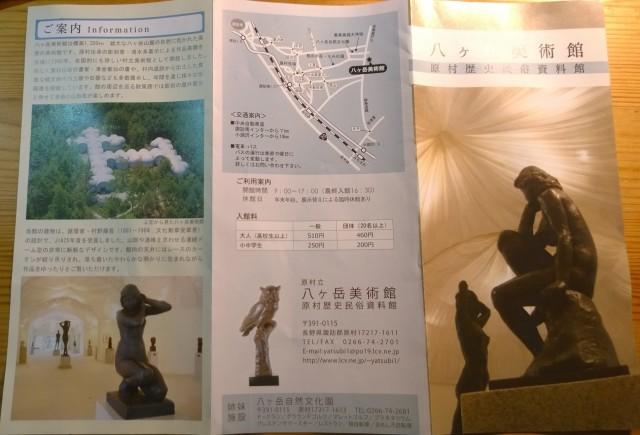 八ヶ岳美術館パンフレット1
