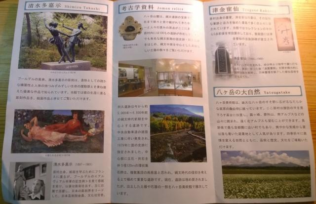 八ヶ岳美術館パンフレット2