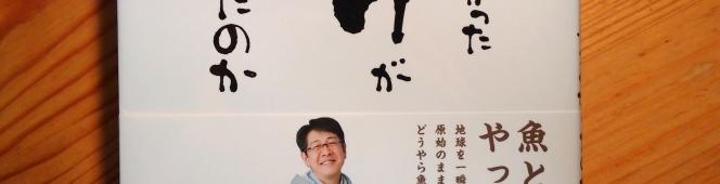 今月の読本「あんなに大きかったホッケがなぜこんなに小さくなったのか」(生田與克 角川学芸出版)魚河岸の主が語る、美味しい日本の魚を末永く頂くために
