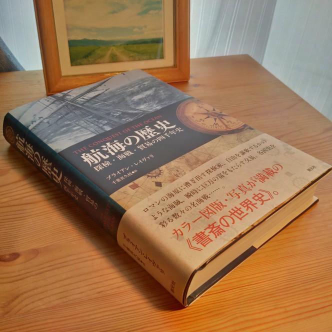 今月の読本「航海の歴史」(ブライアン・レイヴァリ著 千葉喜久枝訳 創元社)それでも海を往く