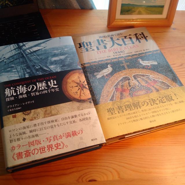 航海の歴史と聖書大百科
