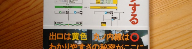今月の読本「カラー新書 駅をデザインする」(赤瀬達三 ちくま新書)人が集う空間への理想と最大公約数としての公共デザイン