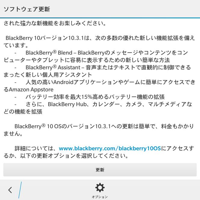 BlackBerry OS10.3.1リリースで何が変わったの(OS7ユーザーへの橋渡し)