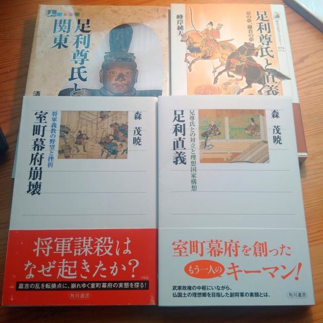 角川選書・足利直義と類書たち