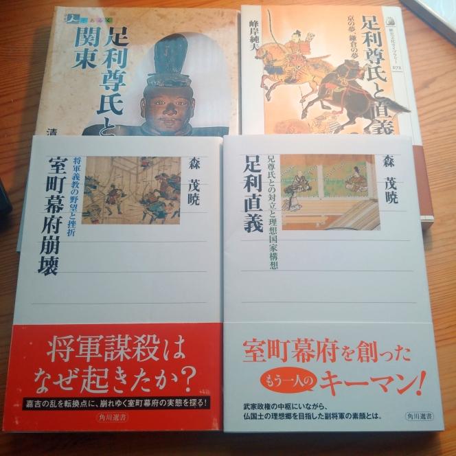 今月の読本「足利直義」(森茂暁 角川選書)類書を引きつつ新たな歴史描写を模索する、理想のナンバー2の思想と足跡