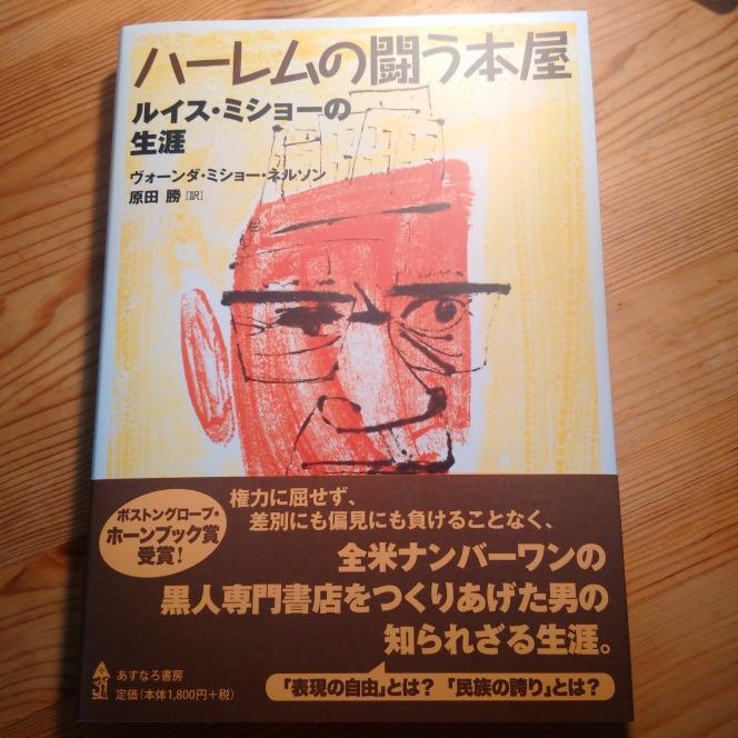 今月の読本「ハーレムの闘う本屋 ルイス・ミショーの生涯(原題:No crystal stair)」(ヴォーンダ・ミショー・ネルソン、原田勝:訳 あすなろ書房)本を通じて伝えたい想いと家族の記憶を