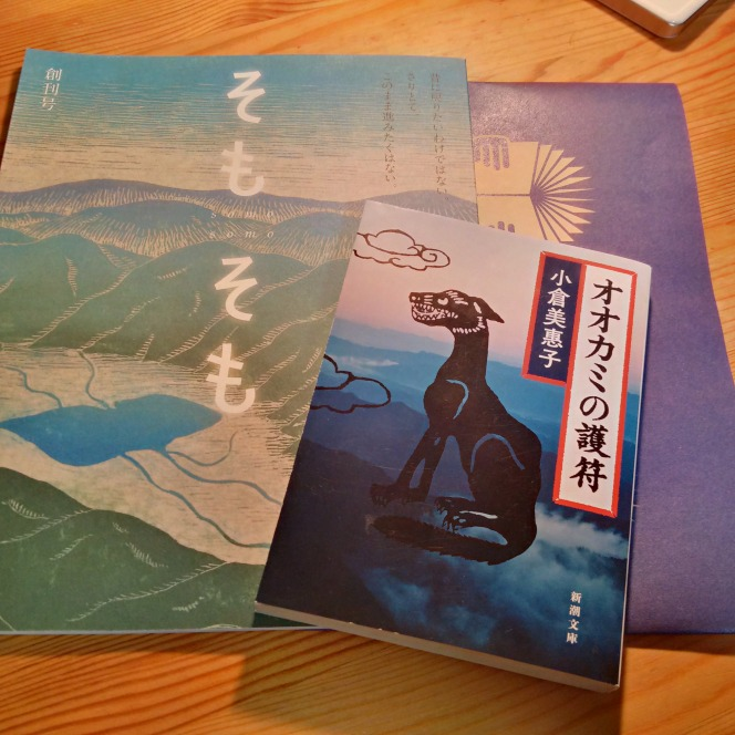 今月の読本「オオカミの護符(文庫版)」(小倉美恵子 新潮文庫)一枚のお札を巡る、谷戸から山へと昇る繋がりの物語と、不思議な一方向感