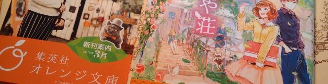 今月の読本(番外編)「かなりや荘浪漫」(村山早紀 集英社オレンジ文庫)新ジャンル文庫が送る一作目は、小劇場の舞台を観るような、想いが赦しへと昇華するストーリーのプロローグを