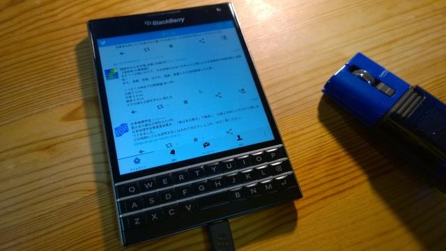 BlackBerry Passportのマウスポインター