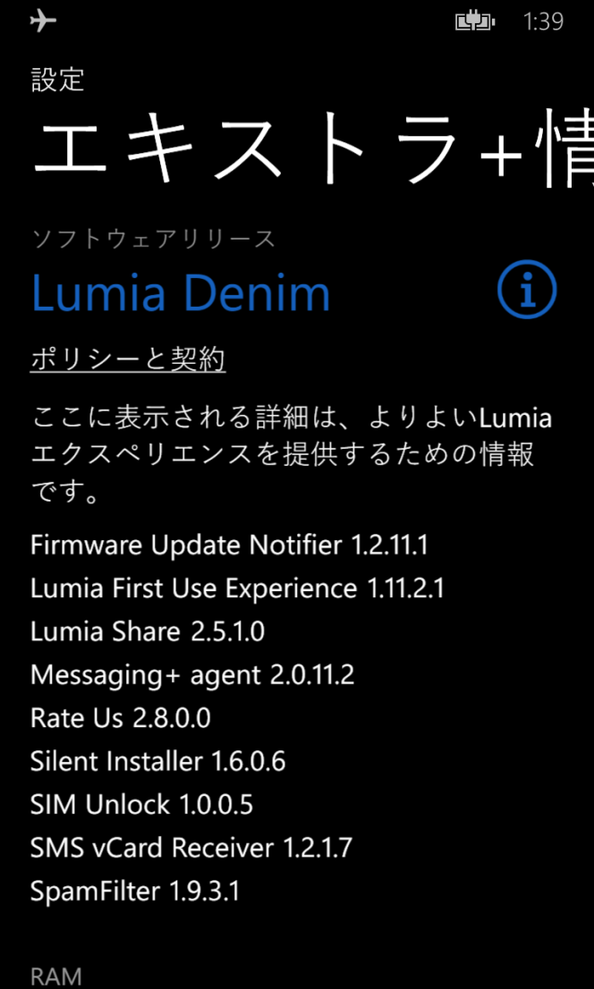 WindowsPhone8.1 update on Lumia1020(Lumia Denimと少しの寂しさ)