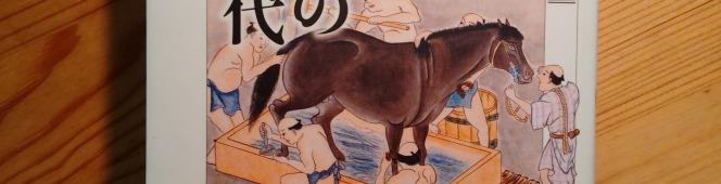 今月の読本「馬と人の江戸時代」(兼平賢治  吉川弘文館)南部という郷土を舞台に馬、獣そして人々の物語を集めて