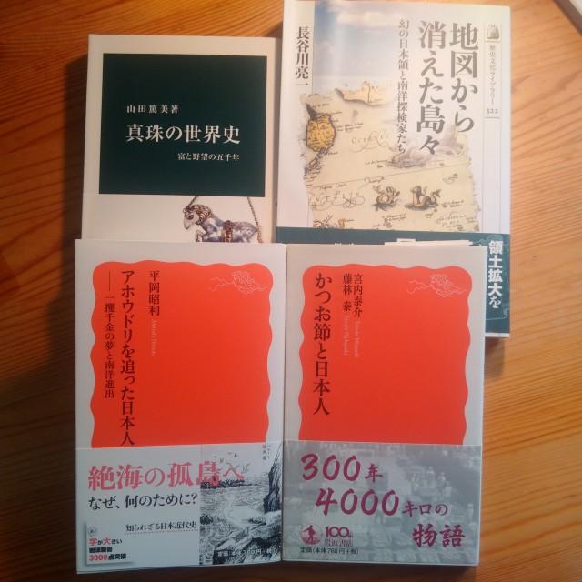 アホウドリを追った日本人と類書たち