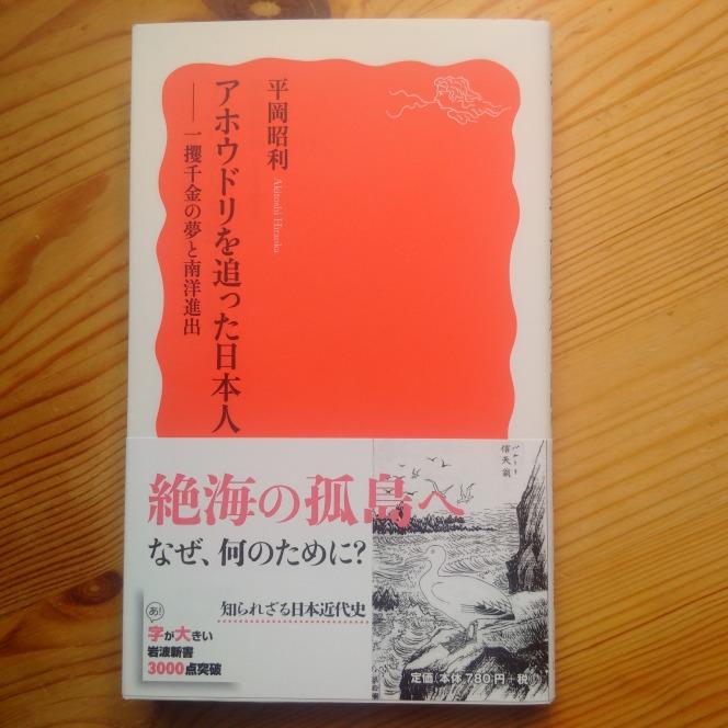 今月の読本「アホウドリを追った日本人」(平岡昭利 岩波新書)玉置半右衛門とアホウドリを絶滅寸前に追い詰めた、南洋を巡る梟雄達への告発の書