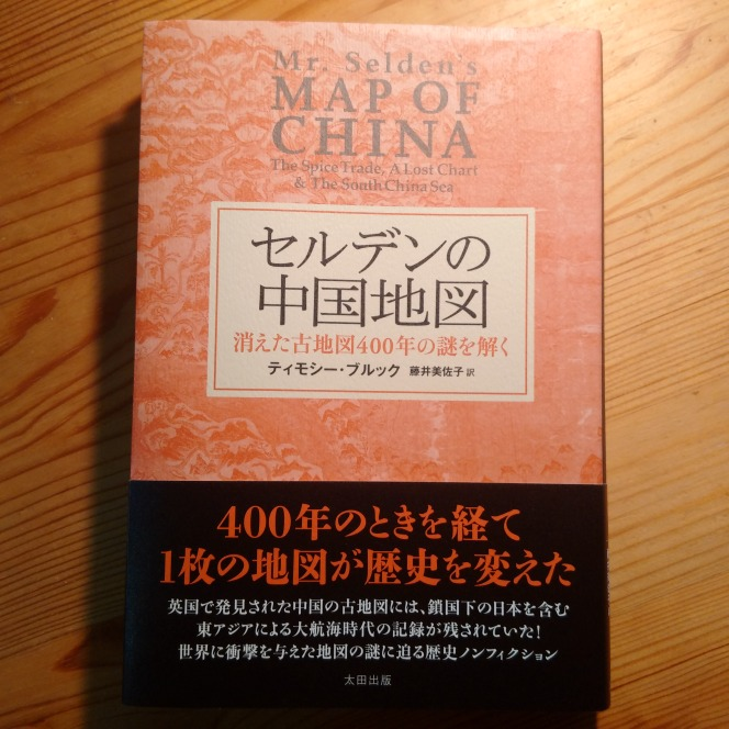 今月の読本「セルデンの中国地図」(ティモシー・ブルック 藤井美佐子:訳 太田出版)訳書の魅力が存分に詰まった、東洋で作られた地図を介して東西文化の歴史地理学の幕が上がる