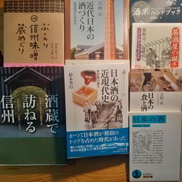 日本酒の近現代史と類著たち