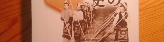 今月の読本「日本酒の近現代史」(鈴木芳行 吉川弘文館)行政史から俯瞰する、せめぎ合う徴税と酒造の物語