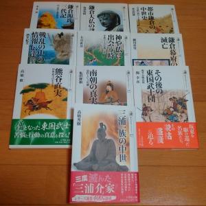 三浦一族の中世と歴史文化ライブラリーたち1