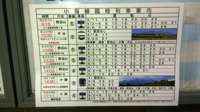 小淵沢駅臨時列車時刻表2015年春版