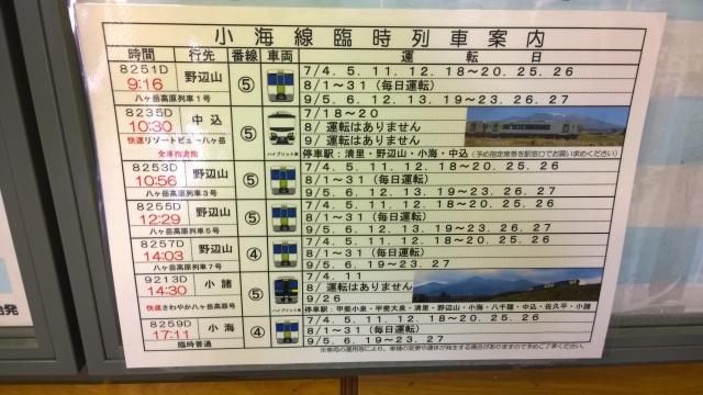 小淵沢駅の小海線臨時列車時刻表2015年夏版