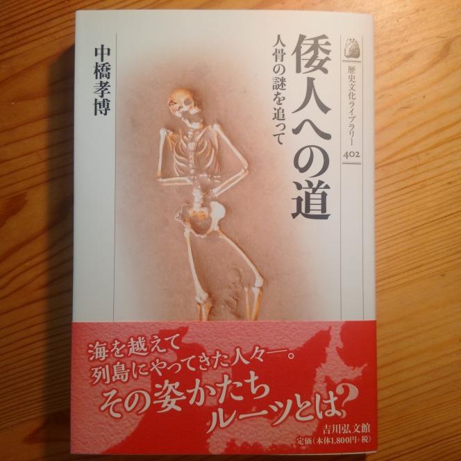 今月の読本「倭人への道」(中橋孝博 吉川弘文館)彷徨う古代史研究の足取りを未来に託して
