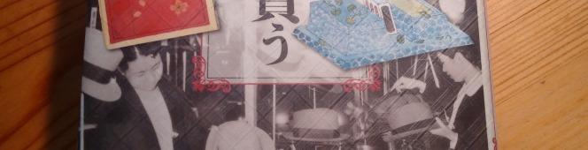 今月の読本「百貨店で<趣味>を買う」(神野由紀 吉川弘文館)趣味の良い紳士の皆さん、マニアへの道は散財ですよ、散財!