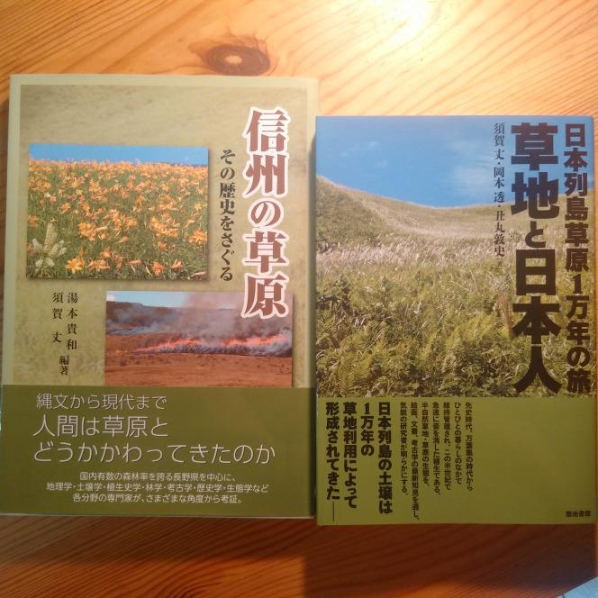 今月の読本「日本列島草原1万年の旅 草地と日本人」(須賀丈・岡本透・丑丸敦史 築地書館)人の営みが作り出した、もう一つの「自然」へ